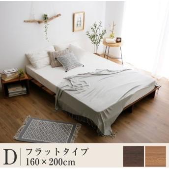 ベッド フレーム ダブル ローベッド 木製ベッド おしゃれ ロウヤ LOWYA
