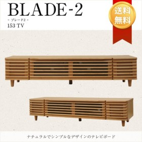 (ブレード2)153 TV テレビ台 テレビラック おしゃれ