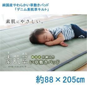 純国産 やわらかい草の敷きパッド (デニム 素肌草キルト) 約88×205cm (中綿入り)