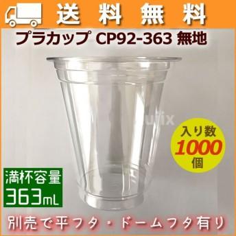 プラカップ CP92-363 ムジ 1000個/ケース プラスチックカップ 業務用 使い捨て
