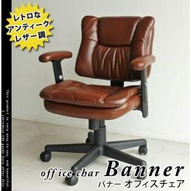 チェア(バナー(Banner)) オフィスチェア LBR レトロなアンティークレザー調 コンパクト