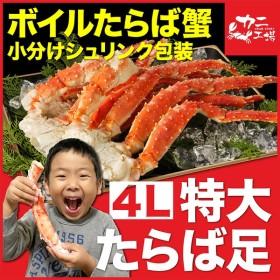 タラバガニ かに カニ 蟹 ギフト たらばがに 1肩 ボイル 小分け シュリンク包装 蟹 脚 4L お歳暮