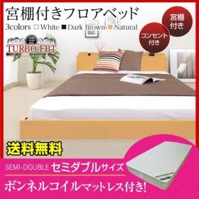 ベッド宮棚付きフロアーベッド-TURBO-ターボFBT(セミダブル)(ボンネルコイルマットレス付き)-ART コンセント付き 激安ベッド ロータイプ フロアタイプ