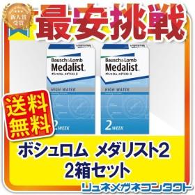 メダリスト2 2箱セット /最安挑戦中!/2week 2週間使い捨てコンタクトレンズ