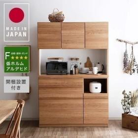 食器棚 おしゃれ 完成品 キッチン収納 120cm ダイニングボード スライド 引き出し スライドレール 可動棚 キッチン 耐震 収納 国産 日本製 ロウヤ LOWYA