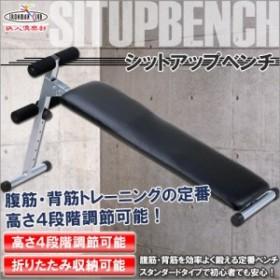 鉄人倶楽部 シットアップベンチ/IMC-05/シットアップベンチ、トレーニングベンチ、腹筋器具、腹筋、ダイエット器具、筋力、筋トレ、激安