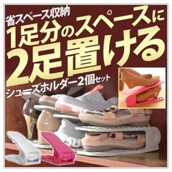 シューズホルダー 2個セット ピンク ホワイト 収納 靴ホルダー くつホルダー 下駄箱 シューズラック 靴箱 クツ 靴 パンプス スニーカー 2足分セット 2足セット