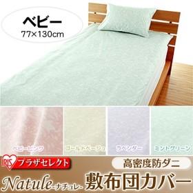 高密度防ダニ敷布団カバー おしゃれ 安い 北欧 ナチュレ シルクのような触り心地 日本製 ベビー(代引不可)