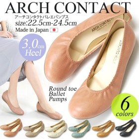 アーチコンタクト ラウンドトゥ バレエ パンプス 39085 3.0cmヒール ARCH CONTACT 痛くない 歩きやすい 疲れにくい ペタンコ ローヒール コンフォート バレエシ