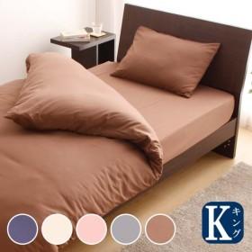 布団カバー おしゃれ 安い 北欧 ベッド用 キングサイズ KD-Y-K 【☆在庫処分特価☆】