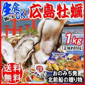 牡蠣 かき 生食用 冷凍 カキ 広島県産 (特産品 名物商品) ギフト 広島牡蠣 特大 2L 1kg(正味850g)×1袋 特産品 送料無料