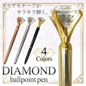 ボールペン ダイヤモンドモチーフがキラッと輝く!ツイスト式ペン 高級感あるメタリックカラー おもしろ文具 激安特価 ついで買いセール ■■ ◇ ダイヤペンHOU
