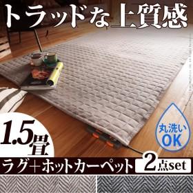 ホットカーペット カバー ヘリンボーンホットカーペット・カバー 〔フランクリン〕 1.5畳(185x130cm)+ホットカーペット本体セット 洗える