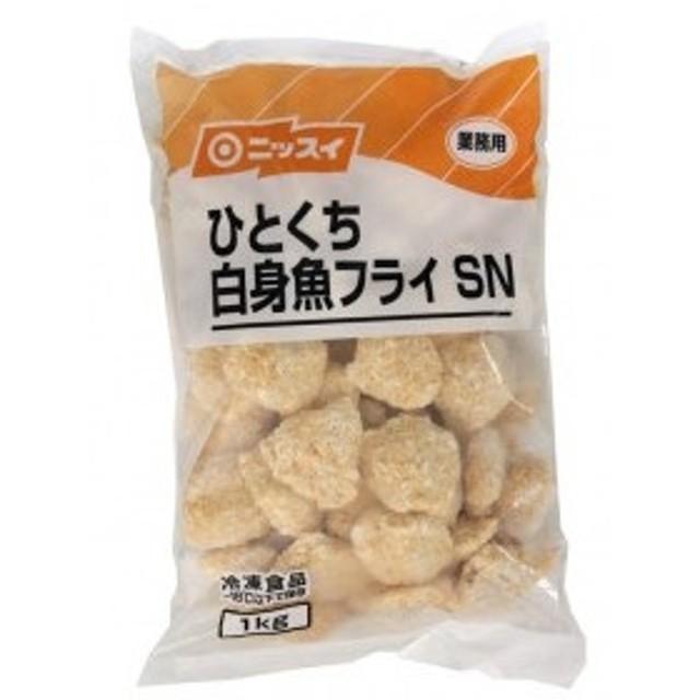 ニッスイ ひとくち白身魚フライSN 1kg