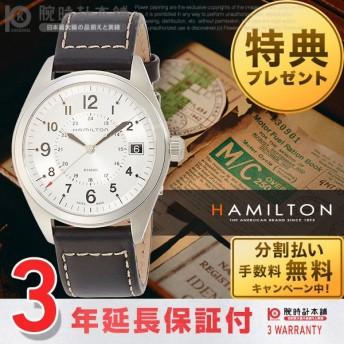 ハミルトン カーキ HAMILTON フィールド  メンズ 腕時計 H68551753