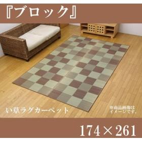 純国産 い草花ござカーペット (ブロック) ブラウン/グリーン/グレー/ピンク/パープル 江戸間3畳(約174×261cm)