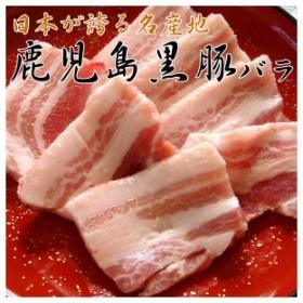 【本場】鹿児島黒豚バラ(特選品)200g(1〜2人前)最高の味をご家庭でお楽しみ頂けます!