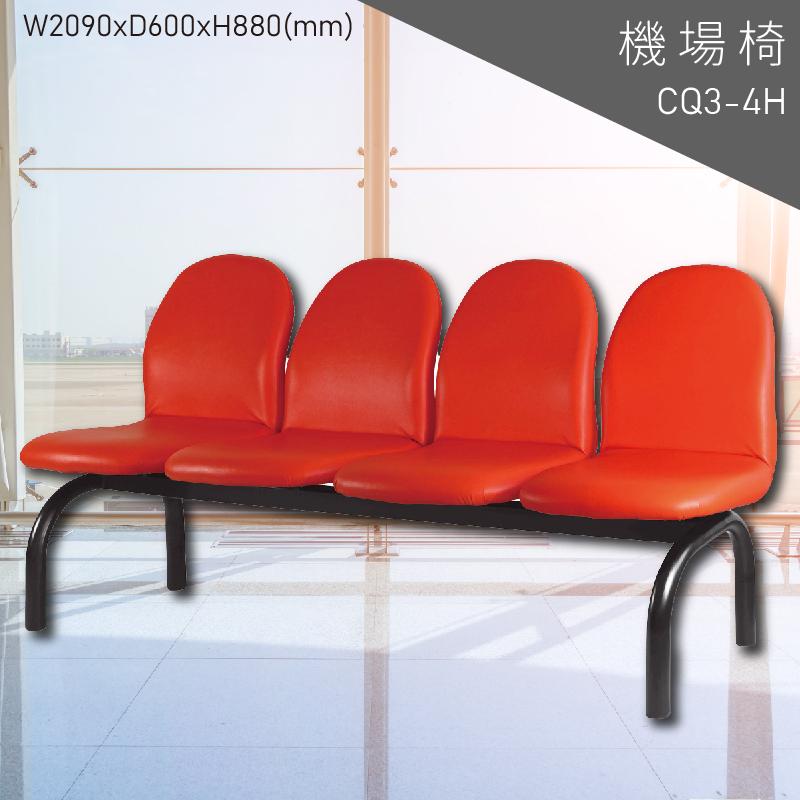【大富】CQ3-4H 台灣製 機場排椅 公共座椅 機場椅 大廳椅 等候椅 排椅 椅子 機場 車站 飯店 辦公室 接待大廳
