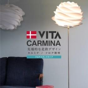 【送料無料】 VITA CARMINA カルミナ フロアライト 間接照明 スポットライト フロアランプ 室内ライト スタンド 北欧 ペンダントライト