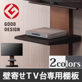 WALL[ウォール]壁寄せテレビスタンドV2・V3専用棚板 テレビスタンド 壁よせTVスタンド スチール製 WALLオプション