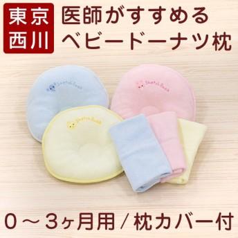 東京西川 ベビー 枕 まくら ドーナツ枕 小 洗える 医師がすすめる (新生児〜3ヶ月) 日本製 枕カバー付き