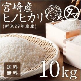 ひのひかり 30年度産 宮崎県産 10kg ヒノヒカリ 送料無料
