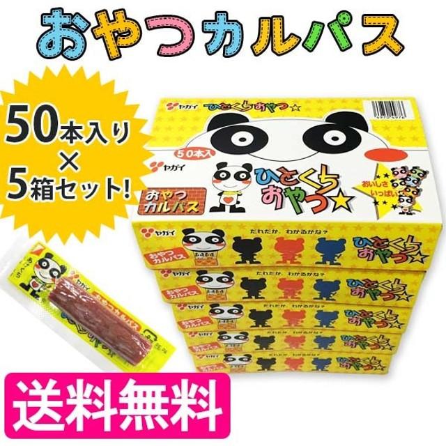 ヤガイ おやつカルパス 50個×5箱セット 駄菓子 合成着色料不使用 お菓子 おやつ おつまみ サラミ