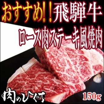 飛騨牛ロース肉ステーキ風焼肉150g 肉/飛騨牛/牛肉/ブランド牛/黒毛和牛/バーベキュー/BBQ/おもてなし/焼き肉/国産