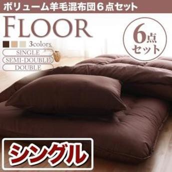フロア【FLOOR】ボリューム羊毛混布団6点セット《シングル》カラー全3色