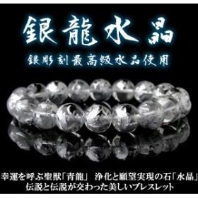 メンズ ブレスレット メンズブレスレット パワーストーン 水晶 青龍 銀彫【激安】【SALE】