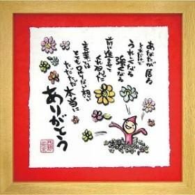 西野美未 メッセージアートフレーム ありがとう  MN-208