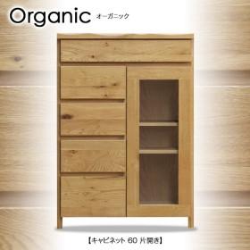 キャビネット(Organic オーガニック キャビネット 60 片開き)オークムク材 幅60