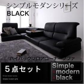 ハイバックフロアコーナーソファ 5点セット BLACK・WHITE/ブラック・ホワイト