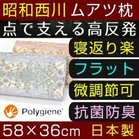 ムアツ枕 ムアツ まくら 西川 日本製 58×36cm 高反発 抗菌 防臭 ポリジン加工 フラットタイプ