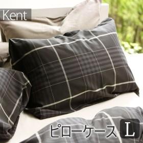 ケント 枕カバー 北欧 おしゃれ 安い L(50×70cm用)