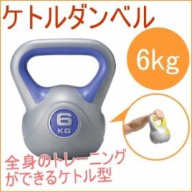 ケトルダンベル 6kg (KW-780)  鉄アレイ エクササイズ フィットネス シェイプアップ ダイエット