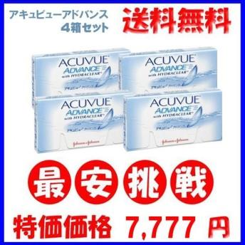 ◆メーカー終売◆アキュビューアドバンス4箱セット /最安挑戦中!