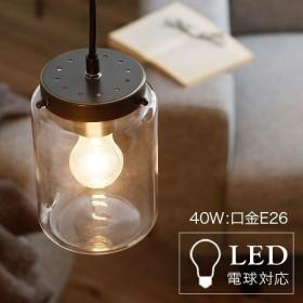 ペンダントライト 照明器具 機器 LED電球対応 1個 照明 天井 おしゃれ 間接 ガラス 瓶 デザイン ヴィンテージ調 リビング ロウヤ LOWYA