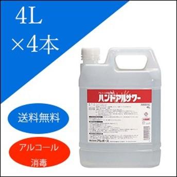 【送料無料】 アルボース ハンドアルサワー 4L(4本入り) 医薬部外品 業務用 消毒液 詰め替え 洗浄 殺菌 手指 医療施設 介護施設