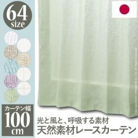 天然素材レースカーテン 幅100cm 丈90〜240cm ドレープカーテン 綿100% 麻100% 日本製 9色 12901281