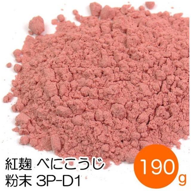 紅麹 べにこうじ 粉末 3P-D1 190g