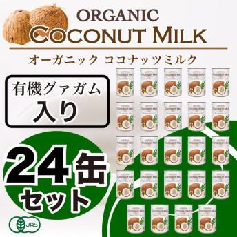 (訳あり)ココナッツミルク オーガニック 有機JAS認定品! 400ml x24缶セット 有機グァガム入り オーガニックココナッツミルク