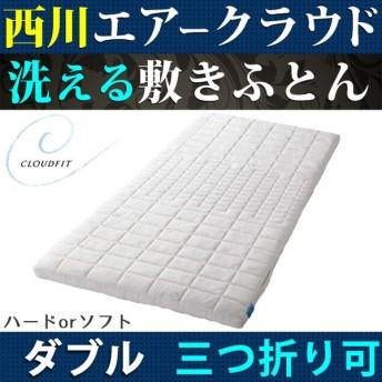 ポイント10倍 敷き布団 西川 エアークラウド 三つ折り aircloud ダブル 洗える 敷きふとん 日本製