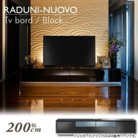 TVボード テレビ台 TV台 AVボード (RADUNI-NUOVO テレビボード RADN-2001 BK)
