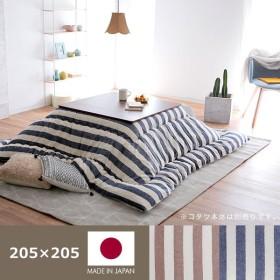 こたつ布団 掛け布団 薄掛 おしゃれ シンプル 正方形[205×205] 寝具 ロウヤ LOWYA