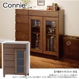キャビネット(Connie コニ— 片開きキャビネット 60)ウォールナット材 幅60