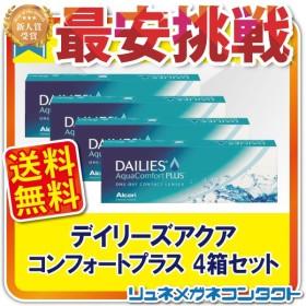 デイリーズアクアコンフォートプラス4 箱セット/1day 1日使い捨て コンタクトレンズ/
