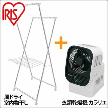 風ドライ室内物干し KDM-70X+衣類乾燥機 カラリエ ホワイトのセット アイリスオーヤマ