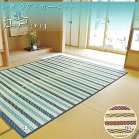 ラグ・カーペット (江戸[エド])江戸間 88×176 カラー2色 BL/BR 国産い草 ヒバ加工 紋織