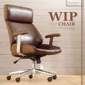 回転チェア WIP ウィップ チェア BR ブラウン色 PCチェア 昇降チェア オフィスチェア デスクチェア イス いす 椅子